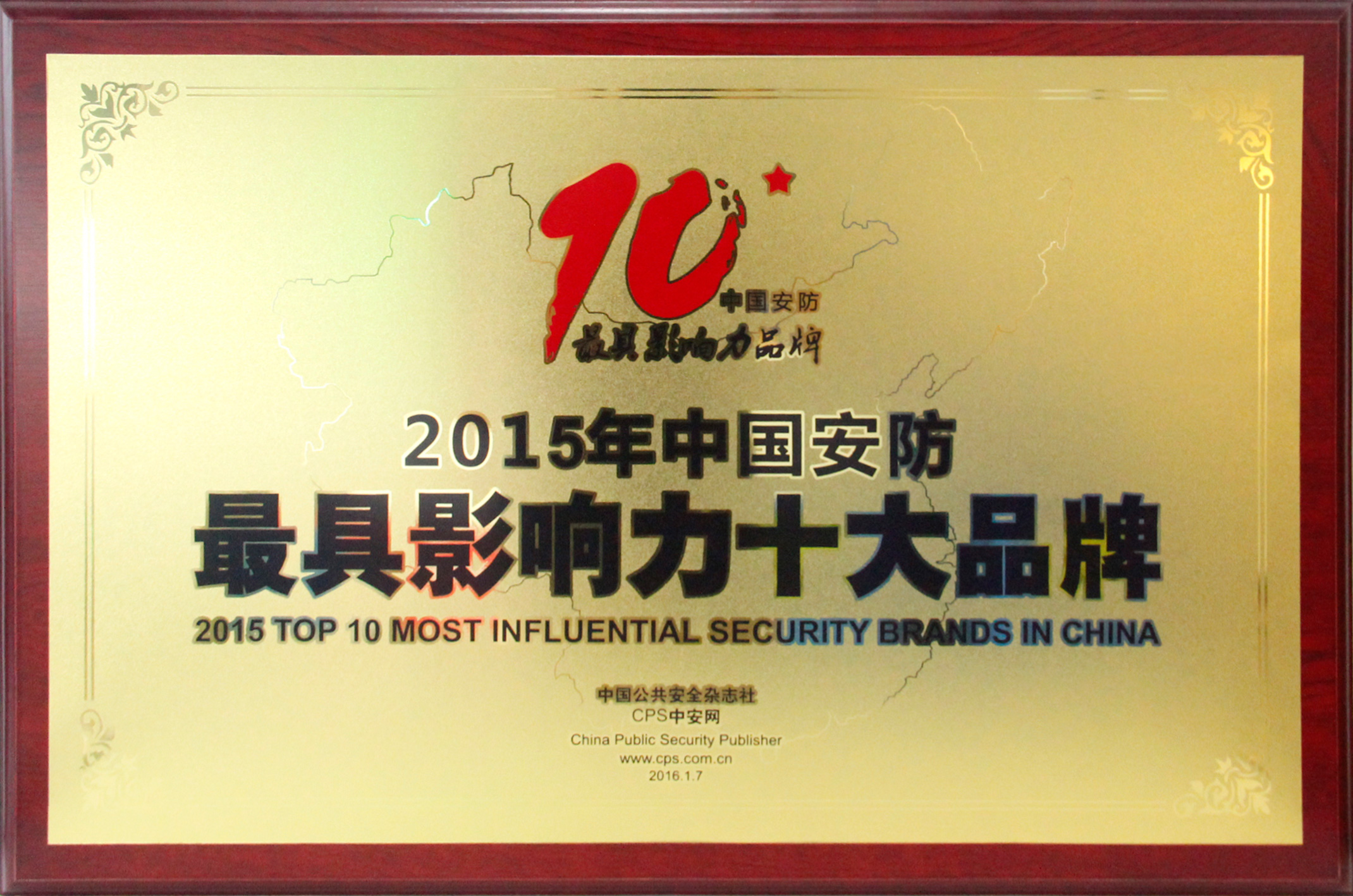 2015 TOP 10 MOST INFLUENTIAL SECURITY BRANDS IN CHINA